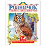 Родничок. Большая книга для внеклассного чтения. 1-4 класс, 828540