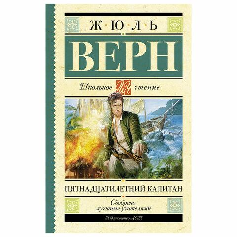 Пятнадцатилетний капитан, Верн Ж., 713385