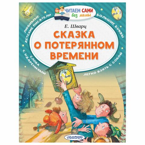 Читаем сами без мамы. Сказка о потерянном времени, Шварц Е.Л., 831712
