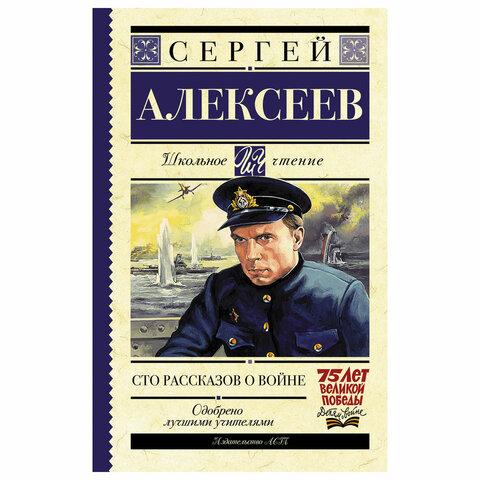 Сто рассказов о войне, Алексеев С.П., 712640