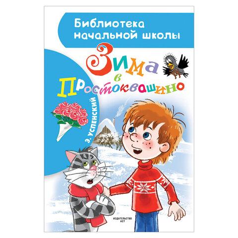 """Зима в Простоквашино"""", Успенский Э.Н., 847014"""