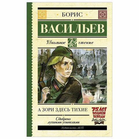 А зори здесь тихие, Васильев Б.Л., 834940