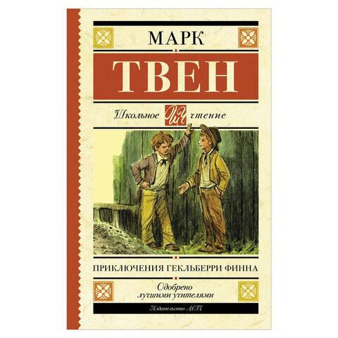 Приключения Гекльберри Финна, Твен М., 843450