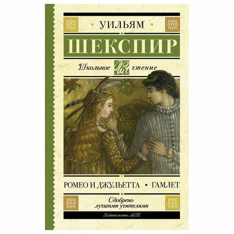 Ромео и Джульетта. Гамлет, Шекспир У., 836256