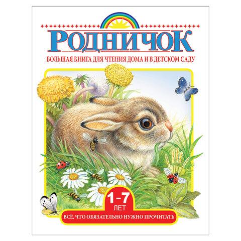 Родничок. Большая книга для чтения дома и в детском саду. 1-7 лет, 840028