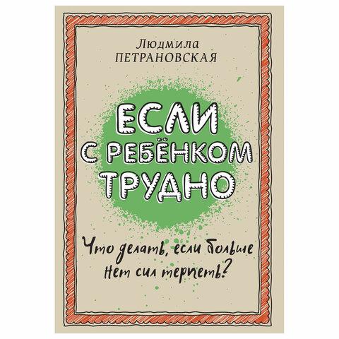 Если с ребенком трудно, Петрановская Л.В., 721309