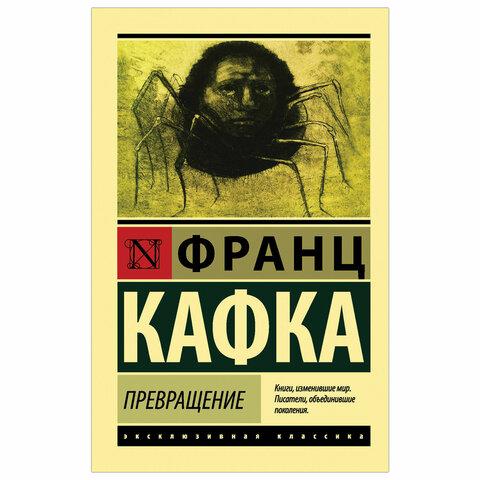 Превращение, Кафка Ф., 827788