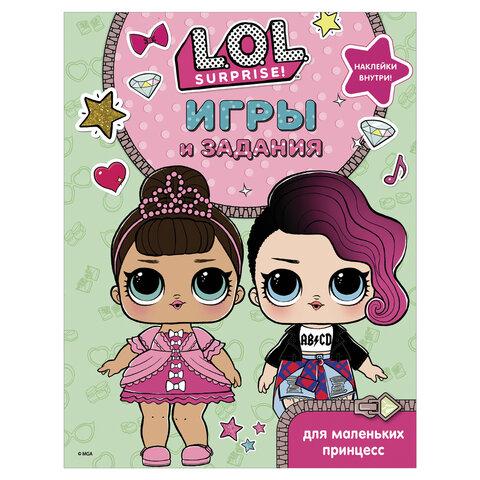 L.O.L. Surprise. Игры и задания для маленьких принцесс, 846091