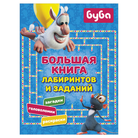 Буба. Большая книга лабиринтов и заданий, 848513