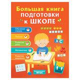 Большая книга подготовки к школе, Артюхова И. С. и др., 32629