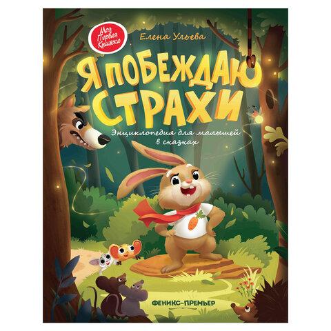 Энциклопедия для малышей в сказках. Я побеждаю страхи, Ульева Е., О0102037