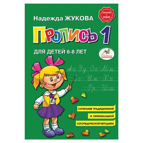 Пропись 1, Жукова Н., 877787