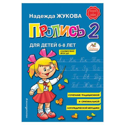 """Прописи """"Пропись 2"""", Жукова Н., 877789"""