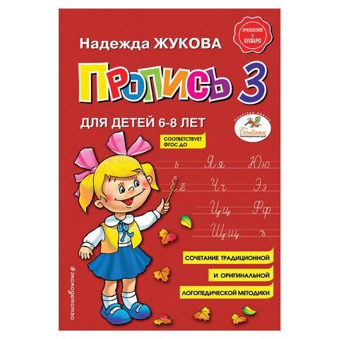 Пропись 3, Жукова Н., 877790