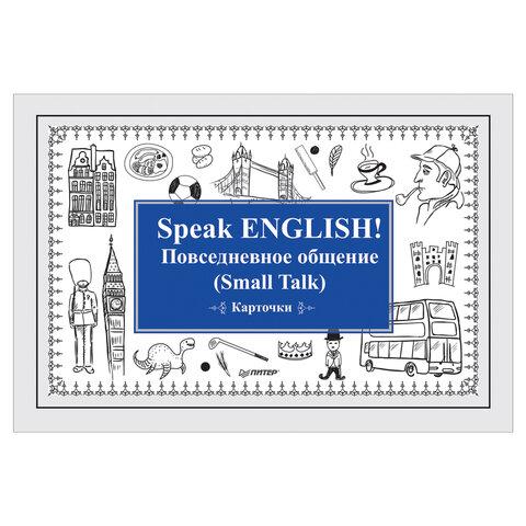 """Карточки обучающие """"Speak ENGLISH! Повседневное общение"""", Питер, К28123"""