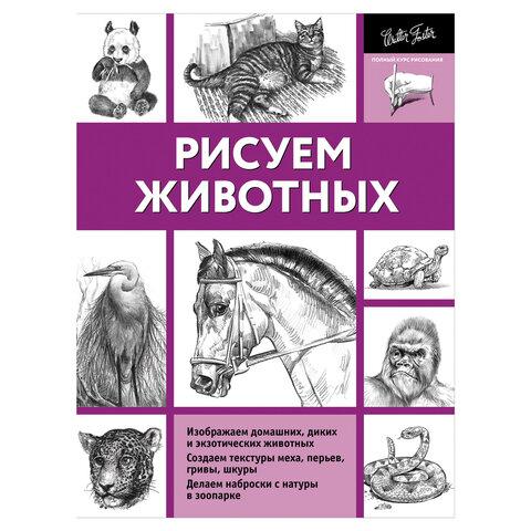 Рисуем животных, 827259