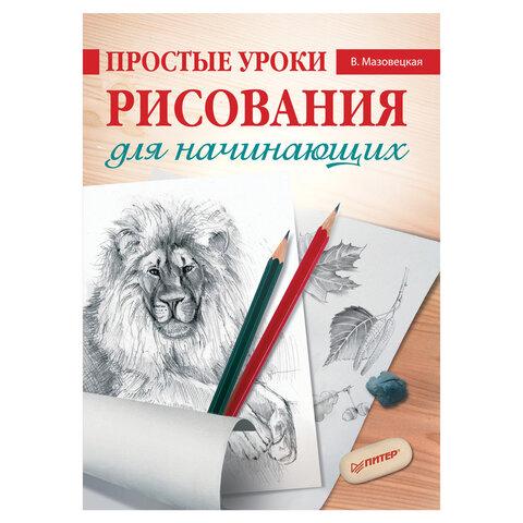 Простые уроки рисования для начинающих, Мазовецкая В.В., К28472