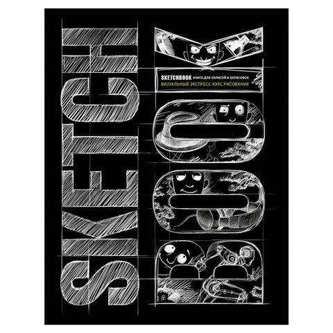 Скетчбук. Визуальный экспресс-курс по рисованию,черный, 825820