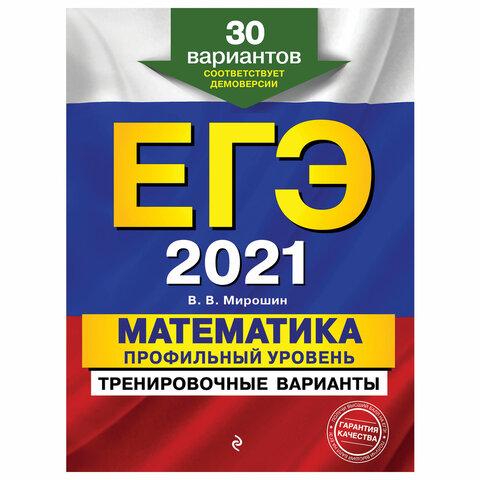 """Пособие для подготовки к ЕГЭ 2021 """"Математика. 30 тренировочных вариантов. Профильный уровень"""", Эксмо, 1101749"""