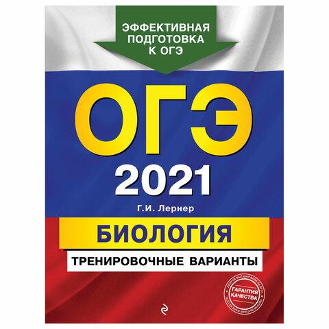 Пособие для подготовки к ОГЭ 2021