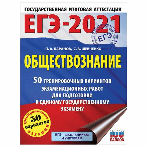 """Пособие для подготовки к ЕГЭ 2021 """"Обществознание. 50 тренировочных вариантов"""", АСТ, 853749"""