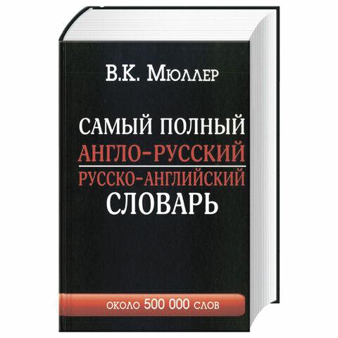 Самый полный англо-русский и русско-английский словарь с транскрипцией, 500 000 слов, 153181