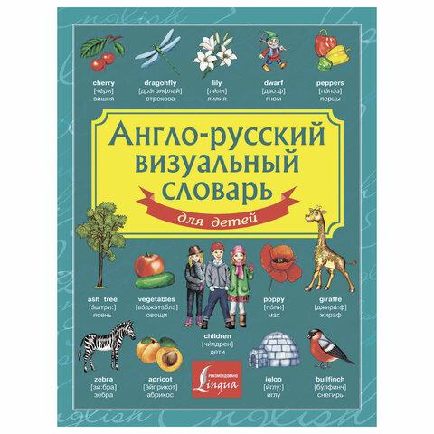 Англо-русский визуальный словарь для детей, 130949