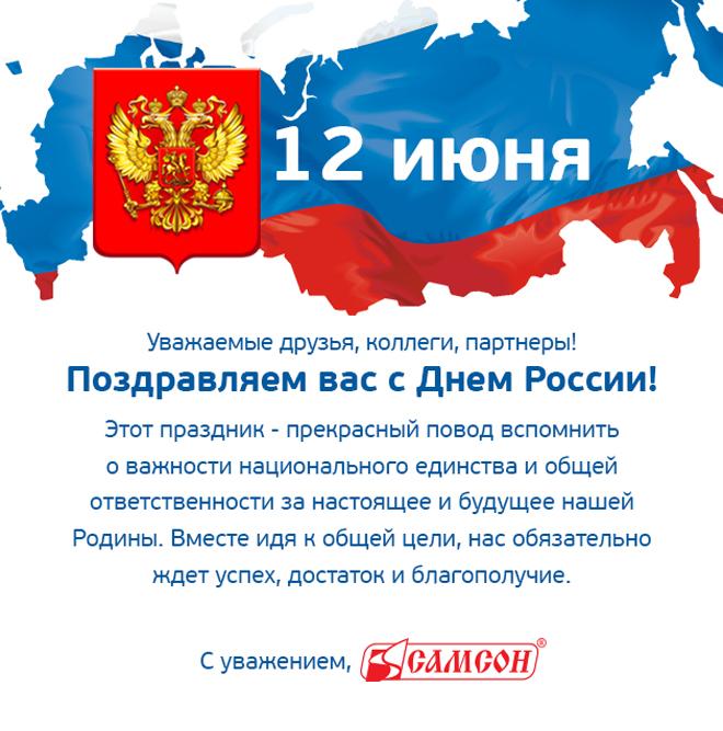 Офицальное поздравление с днем россии