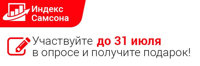 Veb_Bannery_Indeks_delovoy_aktivnosti_iyun_2.jpg