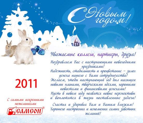 Новогоднее поздравление для компаний
