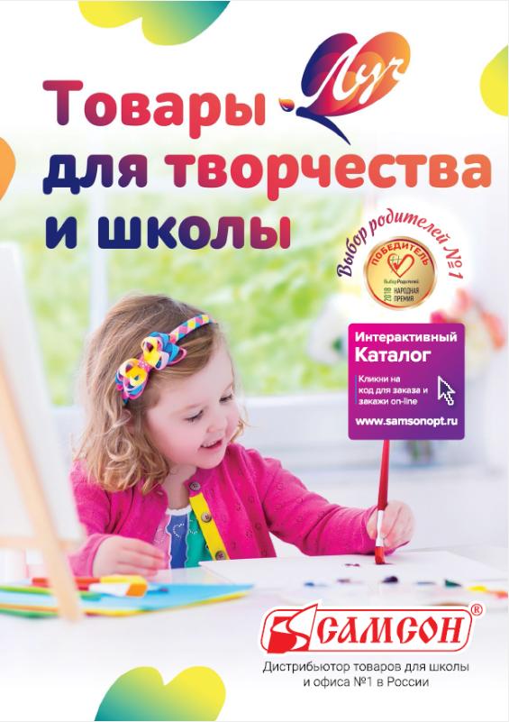 Интерактивный каталог органическая детская косметика купить