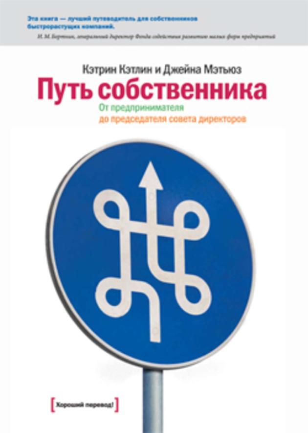 put-sobstvennika-ot-predprinimatelya-do-predsedatelya-soveta-direktorov.png