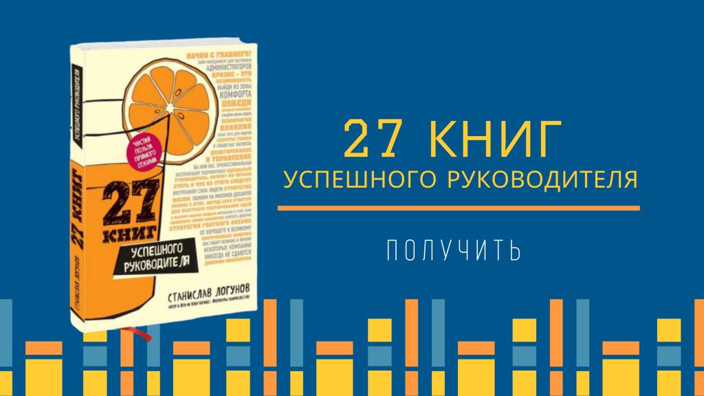 27 книг успешного руководитяля.png
