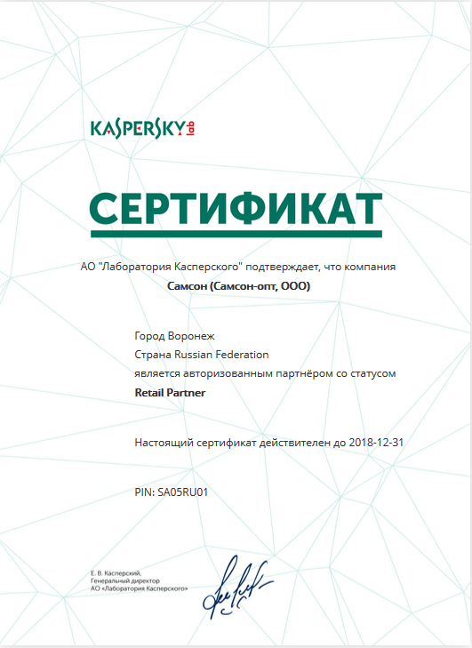 Сертификат Касперский (1) (1).png