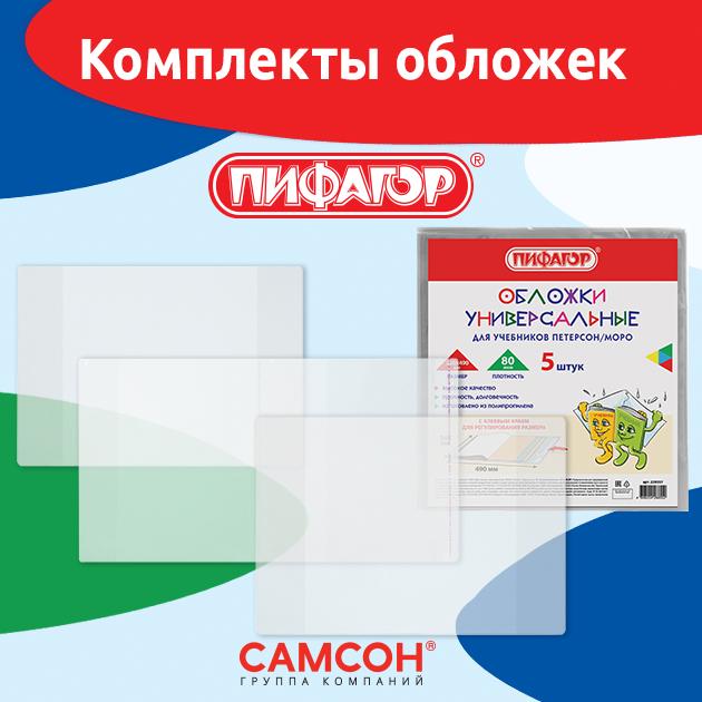 Обложки Пифагор Комплекты.png
