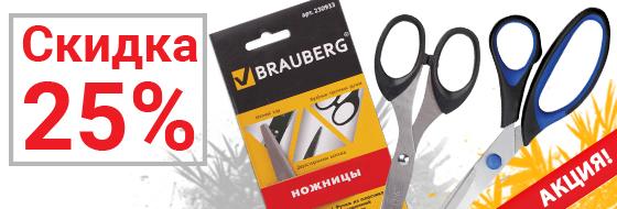 Скидка до 25% на ножницы BRAUBERG
