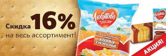 -16% на товары ЛЮБЯТОВО