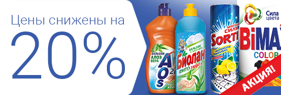 Снижение цены на BIMAX, SORTI, AOS и БИОЛАН