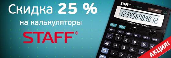 Скидка до 25% на калькуляторы STAFF